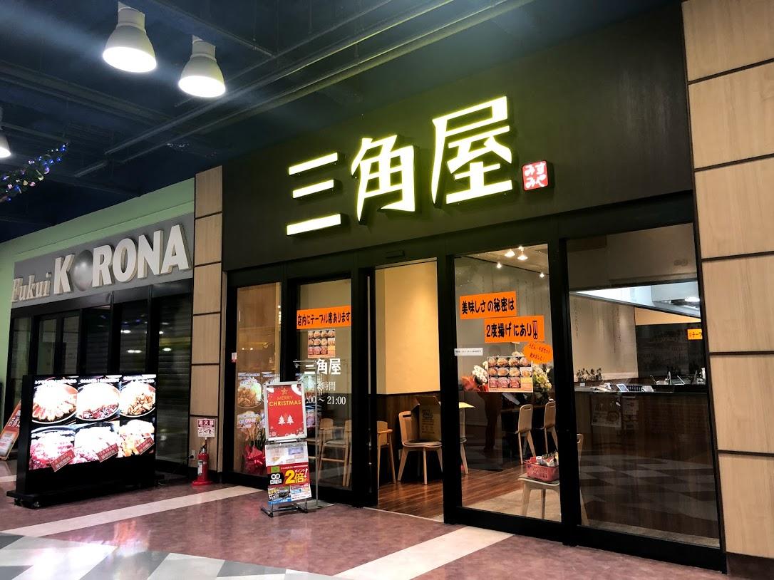 三角屋様 アピタ大和田店